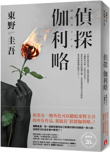 偵探伽利略【出版20週年全新譯本】【城邦讀書花園】