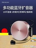 科凌擴音器教師用無線藍芽耳麥戶外導游講課教學專用喇叭迷你小型便攜式腰掛麥克風揚聲器