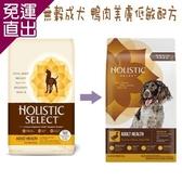 Holistic Select活力滋 《WDJ推薦》無穀成犬 鴨肉美膚低敏配方 12磅(12LB)【免運直出】
