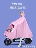 雨衣 雨衣電動電瓶自行車男女單人長款全身防暴雨可愛成人加大加厚雨披 艾家