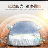 車罩 專用車衣加厚車罩防曬防雨汽車保護外套四季新防護罩子套子非自動T