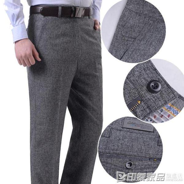 中老年男褲 薄款寬鬆休閒長褲子老年人男士亞麻爸爸裝高腰西褲 印象家品旗艦店