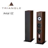 【竹北音響勝豐群】Triangle Esprit  Antal EZ  落地型喇叭 核桃木色 (Quatuor/cello/voce)
