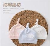 新生兒秋季帽子嬰兒純棉柔軟防風帽