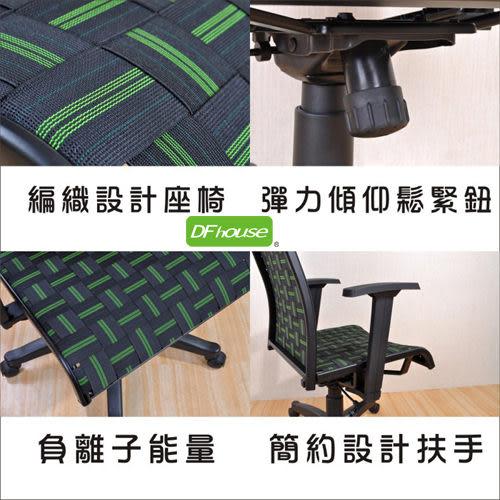 《DFhouse》費歐娜負離子能量健康椅(小)-簡約設計 辦公椅 電腦椅 健康椅 洽談椅 休閒椅 限量.