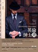 (二手書)英倫紳士潮:探索男裝的美好,就從這裡開始