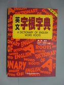 【書寶二手書T4/語言學習_KGI】英文字根字典_劉毅