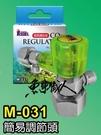 Leilih 鐳力【CO2簡易調節頭】微調閥 水草缸 壓力錶 鋼(鋁)瓶 M-031 魚事職人