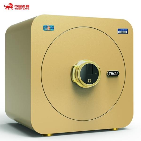 虎牌保險櫃40cm家用太空艙指紋密碼全鋼入牆小型指紋保險箱新品QM 依凡卡時尚