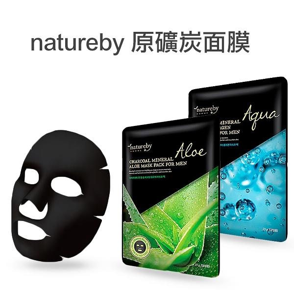 韓國 natureby原礦炭面膜  25g 蘆薈/水膠原 兩款可選 【PQ 美妝】