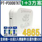 【任選三入500內12mm原廠標籤帶 ↘4865元】Brother PT-P300BTKT KITTY 手機專用玩美標籤機