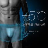 冰薄抗菌內褲日本MILMUMU男士新款抗菌冰絲無痕平角褲頭透氣性感