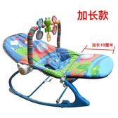 嬰兒搖搖椅平衡搖籃寶寶安撫椅新生兒bb可躺有音樂多功能哄娃神器 js2316『科炫3C』