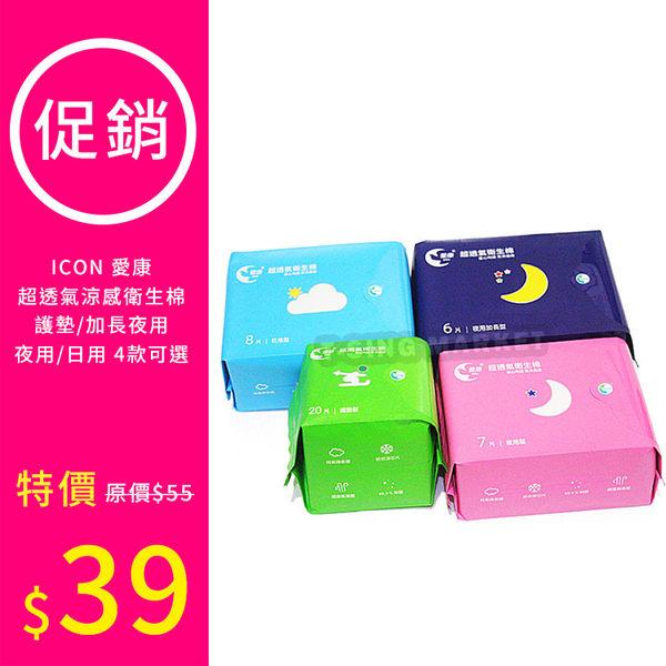 ICON 愛康 超透氣涼感衛生棉 護墊/加長夜用/夜用/日用 4款可選