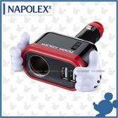 【愛車族購物網】NAPOLEX 迪士尼 米奇單孔+雙USB插座-2.4A