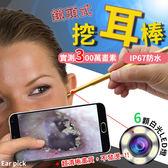 【AF250】《高清畫質 輕鬆看透》鏡頭式挖耳棒 潔耳棒 耳朵清潔 潔耳器 挖耳棒 耳扒 掏耳棒