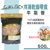 【SofyDOG】KIWIPET 冷凍乾燥牛氣管-500g