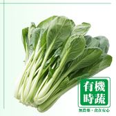 【有機認證生鮮時蔬】油菜 (250g ∕ 包)