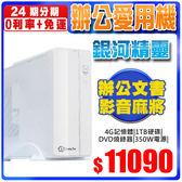 ◤銀河精靈◢ intel Skylake i3-7100 CPU / 4G / DVD燒錄 / 1TB硬碟 / 350W電源 套裝電腦/主機