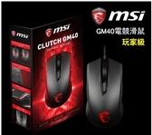 新竹【超人3C】MSI 微星 GM40 玩家級 有線電競滑鼠 雷射感應 5000 DPI