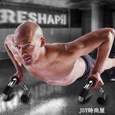 型俯臥撐支架鋼男女鍛煉胸肌健身器材家用府健腹肌輪初學者訓練    JSY時尚屋