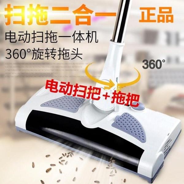 掃地神器家用手推掃拖地機吸塵器掃把電動掃拖一體機擦地拖地神器 快速出貨