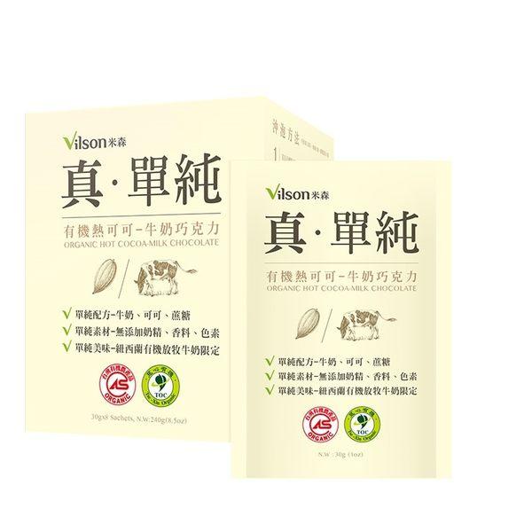 【米森 vilson】有機可可-有機熱可可-牛奶巧克力(30g x8包/盒)