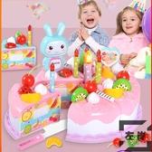 過家家切蛋糕兒童玩具仿真切切樂生日女孩套裝【左岸男裝】