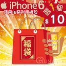 【現貨】感恩回饋超值福袋 iphone6...