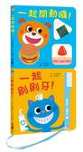 健康寶寶遊戲書:吃飯刷牙我都會!(2書)