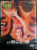 挖寶二手片-M18-042-正版DVD*電影【惡鬼夜驚魂】-布萊登休斯*雪利瓦區