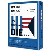 民主國家如何死亡(歷史所揭示的我們的未來)