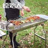 原始人戶外不銹鋼燒烤架5人以上木炭家用燒烤爐野外3全套工具爐子