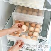 冰箱用雞蛋收納盒抽屜式保鮮雞蛋盒收納放鴨蛋的蛋架蛋盒雞蛋格 時尚