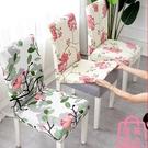 【4個裝】餐椅套簡約椅墊凳套座椅套彈力餐桌布藝【匯美優品】