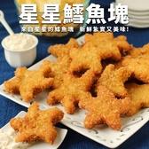 【海肉管家-全省免運】星星鱈魚塊X1包(36個/包 每包約540g±10%)