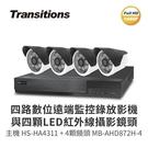【速霸科技館】全視線 4路監視監控錄影主機(HS-HA4311)+LED紅外線攝影機(MB-AHD872H-4*4) 台灣製造