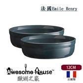 法國 Emile Henry 12cm 圓形 陶瓷 烤盤 焦糖布丁碗 ( 2入組) -青色 #974013
