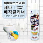 韓國 zetta 檸檬酵素泡沫清潔劑 600ml【櫻桃飾品】【29263】