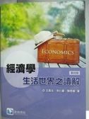 【書寶二手書T2/大學商學_XFD】經濟學 : 生活世界之讀解_王鳳生, 李仁耀, 陳思愼