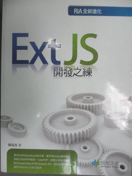 【書寶二手書T9/電腦_JG7】Ext JS開發之練_鐘協良