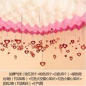 婚房布置浪漫生日情人節亮片拉花裝飾YY1269『夢幻家居』