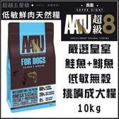 *WANG*【含運】英國AATU超級8《嚴選鮭魚+鯡魚 低敏無穀挑嘴全齡犬糧》10kg