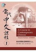 當代中文課程漢字練習簿 1