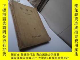 二手書博民逛書店航海術罕見49年9月3版、帶原始發票,發票貼有49年面值 的印花