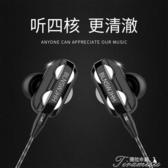 電競耳機-彎頭耳機入耳式四核雙動圈線控帶麥聽聲辯位吃雞游戲電競不擋手 提拉米蘇