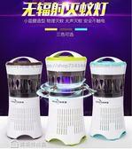 滅蚊器 施萊登LED光觸媒滅蚊燈風吸入式家用無輻射蠅蟲滅蚊器室內吸蚊燈 【美斯特精品】