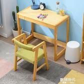實木可升降兒童學習桌椅套裝小學生家用小孩書桌幼兒園寶寶寫字桌 歐韓時代.NMS