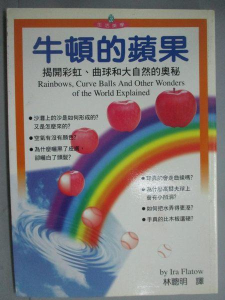 【書寶二手書T1/科學_GMT】牛頓的蘋果_艾那‧弗拉陀 , 林聰明