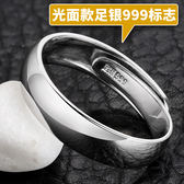 999足銀純銀磨砂男士戒指 開口指環學生單身情侶禮物Ifashion